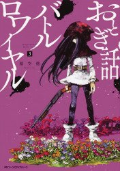 Seven Seas Entertainment's Fairy Tale Battle Royale Soft Cover # 3