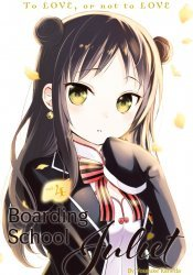 Kodansha Comics's Boarding School Juliet Soft Cover # 4