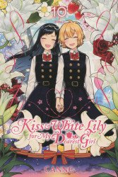 Yen Press's Kiss and White Lily for My Dearest Girl  Soft Cover # 10