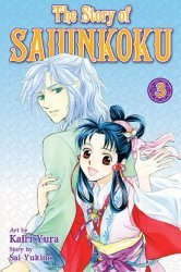 Viz Media's The Story of Saiunkoku Soft Cover # 3