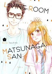 Kodansha Comics's Living-Room: Matsunaga-San Soft Cover # 2