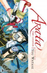 Viz Media's Arata: The Legend Soft Cover # 19