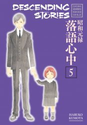 Kodansha Comics's Descending Stories: Showa Genroku Rakugo Shinju Soft Cover # 5