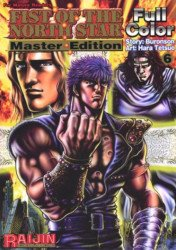 Gutsoon! Entertainment's Fist of the North Star: Master Edition Soft Cover # 6b