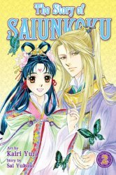 Viz Media's The Story of Saiunkoku Soft Cover # 2
