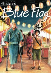 Viz Media's Blue Flag Soft Cover # 4