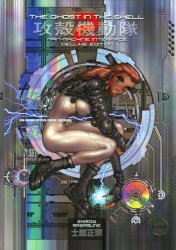 Kodansha Comics's Ghost In The Shell: Deluxe Edition Hard Cover # 2