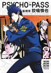 Dark Horse Comics's Psycho-Pass: Inspector Shinya Kogami Soft Cover # 2