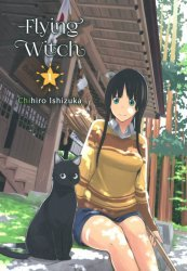 Vertical's Flying Witch Soft Cover # 1