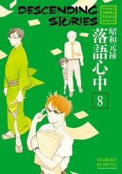 Kodansha Comics's Descending Stories: Showa Genroku Rakugo Shinju Soft Cover # 8