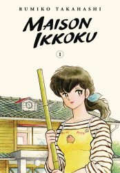 Viz Media's Maison Ikkoku Collector's Edition Soft Cover # 1