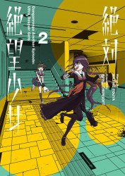 Dark Horse Comics's Danganronpa: Another Episode - Ultra Despair Girls TPB # 2