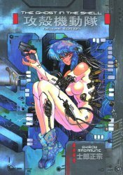 Kodansha Comics's Ghost In The Shell: Deluxe Edition Hard Cover # 1