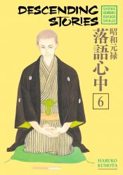 Kodansha Comics's Descending Stories: Showa Genroku Rakugo Shinju Soft Cover # 6
