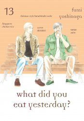 Vertical's What Did You Eat Yesterday Soft Cover # 13