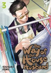 Viz Media's Way of the House Husband Soft Cover # 3