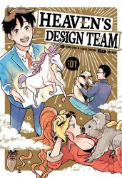 Kodansha Comics's Heaven's Design Team Soft Cover # 1