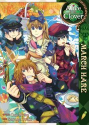 Seven Seas Entertainment's Alice In The Country Of Clover: March Hare Soft Cover # 1