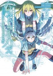 Seven Seas Entertainment's Certain Scientific Railgun: Astral Buddy Soft Cover # 2