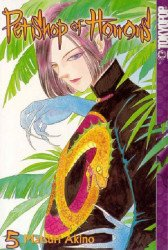TokyoPop/Mixx's Pet Shop of Horrors Soft Cover # 5