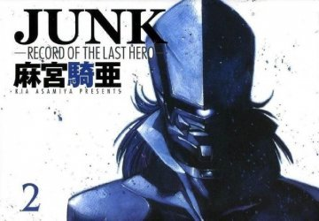 Dr. Masters Productions, Inc.'s Junk: Record of the Last Hero Soft Cover # 2