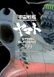 Dark Horse Comics's Star Blazers: Space Battleship Yamato 2199  TPB # 1