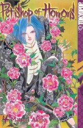 TokyoPop/Mixx's Pet Shop of Horrors Soft Cover # 4