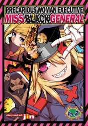 Seven Seas Entertainment's Precarious Woman: Executive Miss Black General Soft Cover # 2