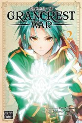 Viz Media's Record Of Grancrest War Soft Cover # 2