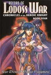 CPM Manga's Record of Lodoss War: Chronicles of the Heroic Knight TPB # 4