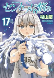 Seven Seas Entertainment's A Centaur's Life Soft Cover # 17