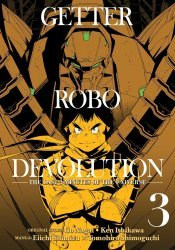 Seven Seas Entertainment's Getter Robo: Devolution Soft Cover # 3