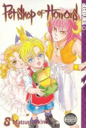 TokyoPop/Mixx's Pet Shop of Horrors Soft Cover # 8