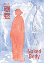 Beehive Books's Naked Body: An Anthology Of Chinese Comics Soft Cover # 1