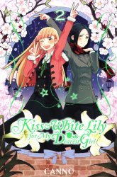 Yen Press's Kiss and White Lily For My Dearest Girl  Soft Cover # 2
