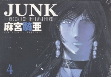 Dr. Masters Productions, Inc.'s Junk: Record of the Last Hero Soft Cover # 4