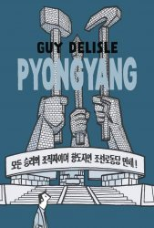 Drawn and Quarterly's Pyongyang: A Journey in North Korea TPB # 1